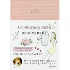 いい女.diary2020/いい女.bot