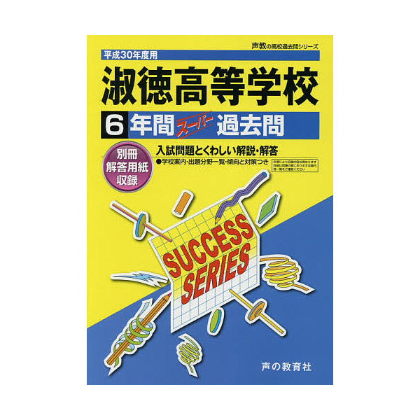 淑徳高等学校6年間スーパー過去問
