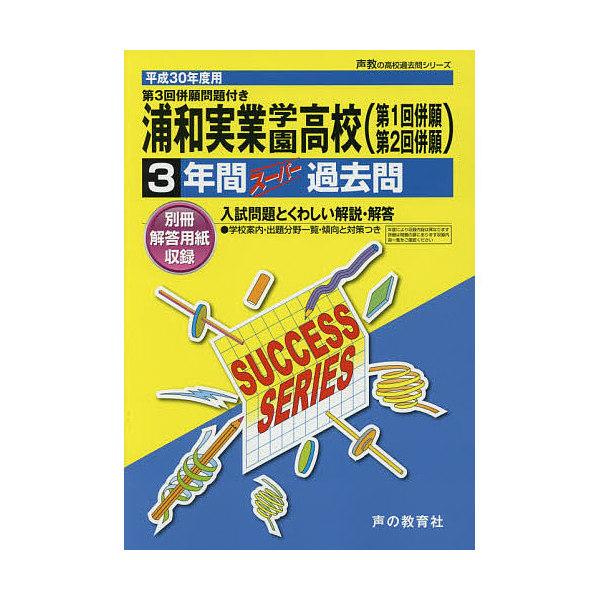 浦和実業学園高等学校〈第1回併願第2回併願〉3年間スーパー過去問