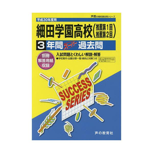 細田学園高等学校〈推薦第1回推薦第2回〉3年間スーパー過去問
