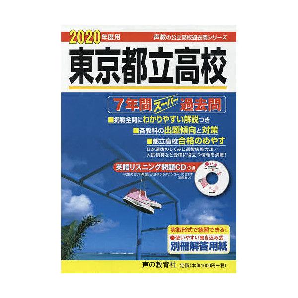 東京都立高校 7年間スーパー過去問 2020年度用