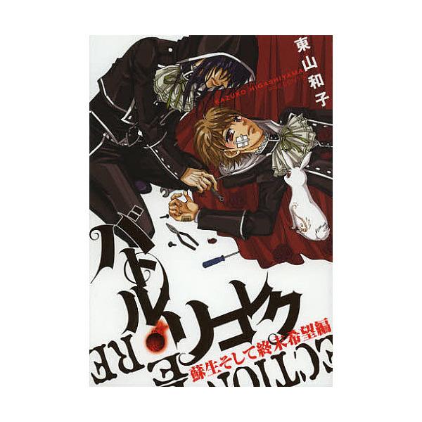 バトル・リコレク 蘇生そして終末希望編/東山和子