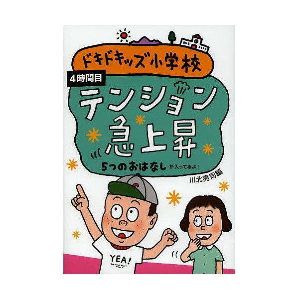 ドキドキッズ小学校 5つのおはなしが入ってるよ! 4時間目/川北亮司