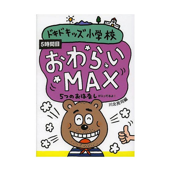 ドキドキッズ小学校 5つのおはなしが入ってるよ! 5時間目/川北亮司