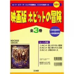 映画版 ホビットの冒険 全3巻