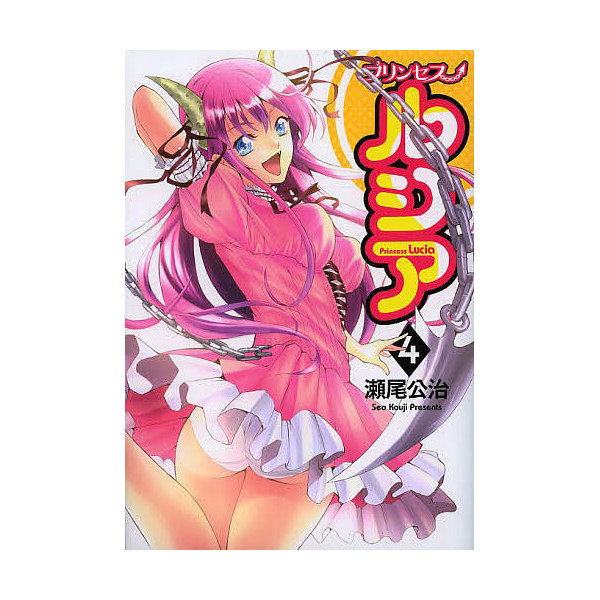 Princess Lucia 4/瀬尾公治