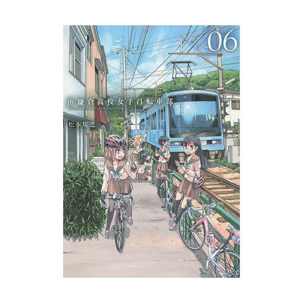 南鎌倉高校女子自転車部 6/松本規之