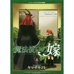 魔法使いの嫁 8 DVD付き特装版/ヤマザキコレ