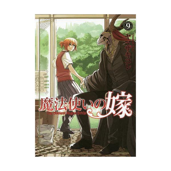 魔法使いの嫁 9/ヤマザキコレ