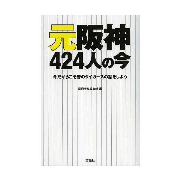 元阪神424人の今 今だからこそ昔のタイガースの話をしよう/別冊宝島編集部