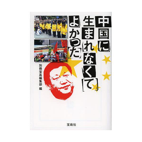 中国に生まれなくてよかった/別冊宝島編集部