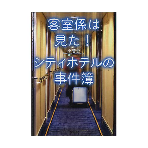 客室係は見た!シティホテルの事件簿/小菅宏
