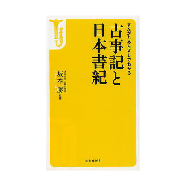 まんがとあらすじでわかる古事記と日本書紀/坂本勝