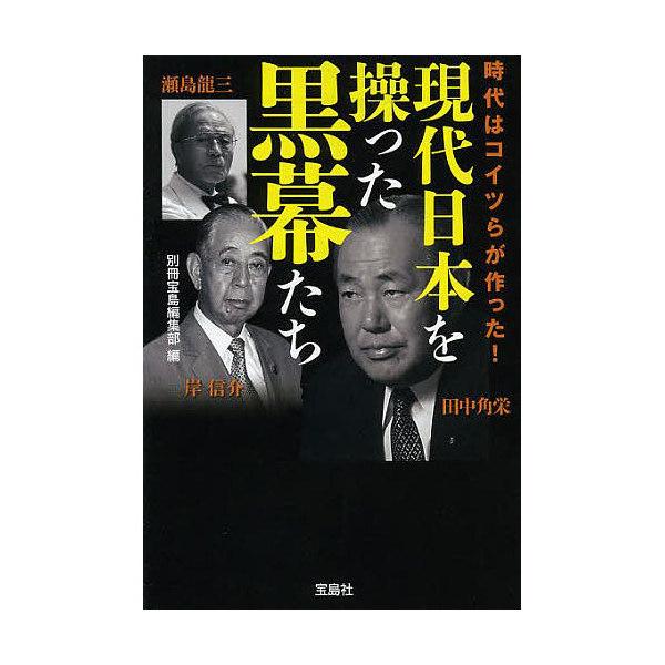 現代日本を操った黒幕たち/別冊宝島編集部