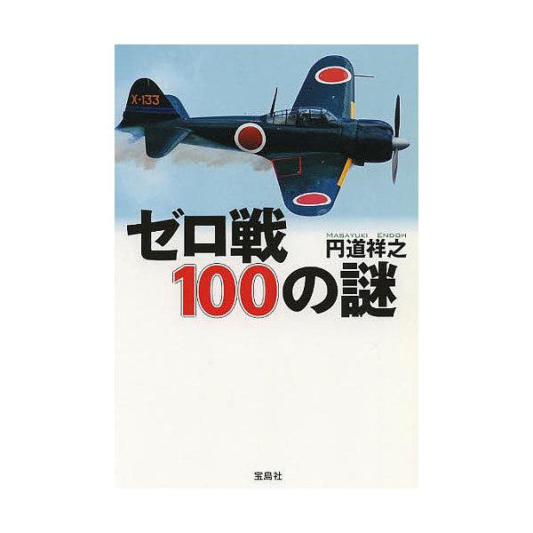 ゼロ戦100の謎/円道祥之