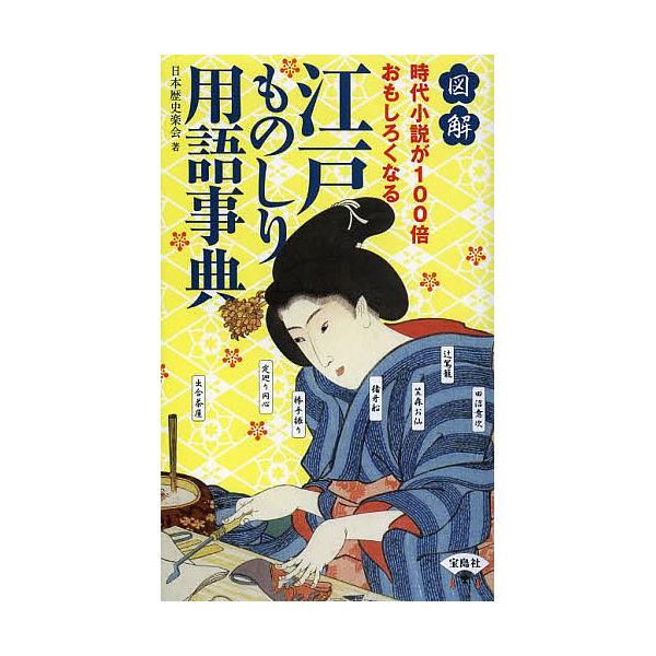 図解時代小説が100倍おもしろくなる江戸ものしり用語事典/日本歴史楽会