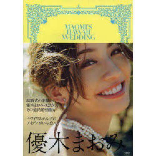MAOMI'S HAWAII WEDDING/優木まおみ