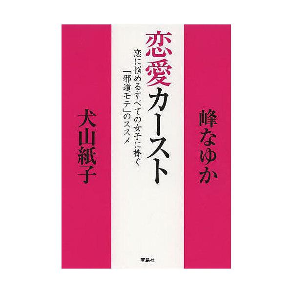 恋愛カースト 恋に悩めるすべての女子に捧ぐ「邪道モテ」のススメ/犬山紙子/峰なゆか