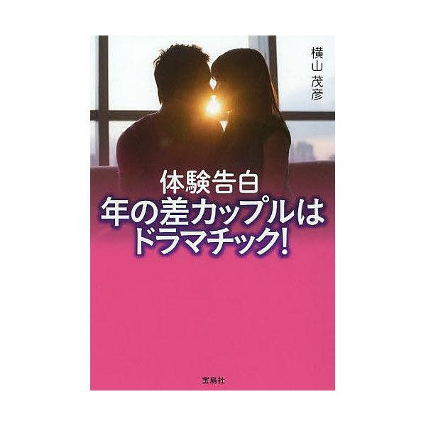 体験告白年の差カップルはドラマチック!/横山茂彦