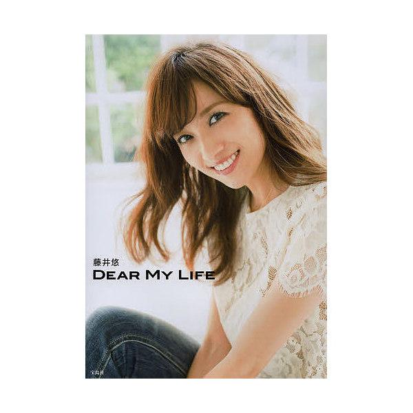 DEAR MY LIFE/藤井悠