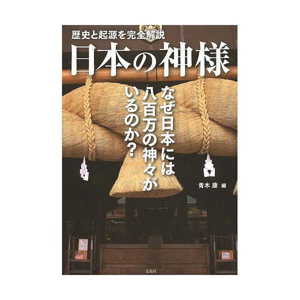 日本の神様 歴史と起源を完全解説/青木康