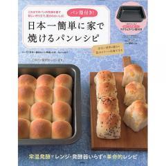 日本一簡単に家で焼けるパンレシピ/Backe晶子/レシピ