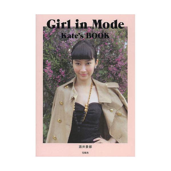 Girl in Mode Kate's BOOK/酒井景都