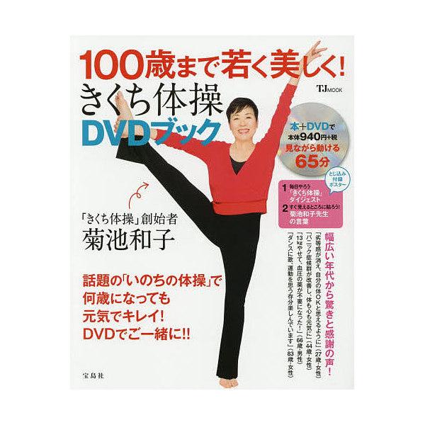 100歳まで若く美しく!きくち体操DVDブック