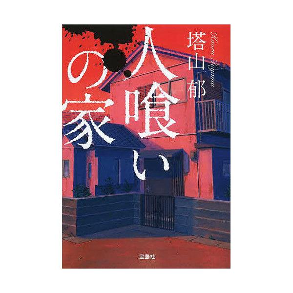 人喰いの家/塔山郁