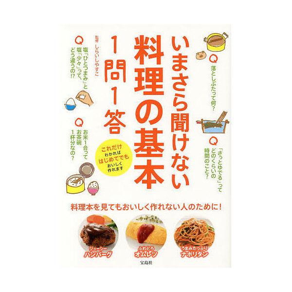いまさら聞けない料理の基本1問1答 料理本を見てもおいしく作れない人のために!/しらいしやすこ/レシピ