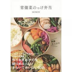 常備菜のっけ弁当/MOMOE/レシピ