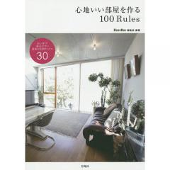 心地いい部屋を作る100Rules おしゃれで暮らしやすい部屋の実例サンプル30/MonoMax編集部