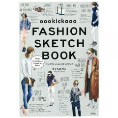 oookickooo FASHION SKETCH BOOK/きくちあつこ