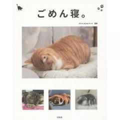 ごめん寝。 かわいくて笑える!眠る猫の写真集/パシャっとmyペット