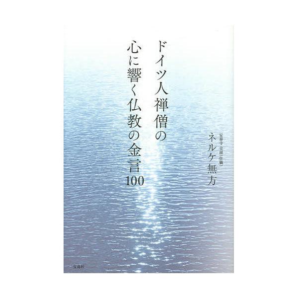ドイツ人禅僧の心に響く仏教の金言100/ネルケ無方