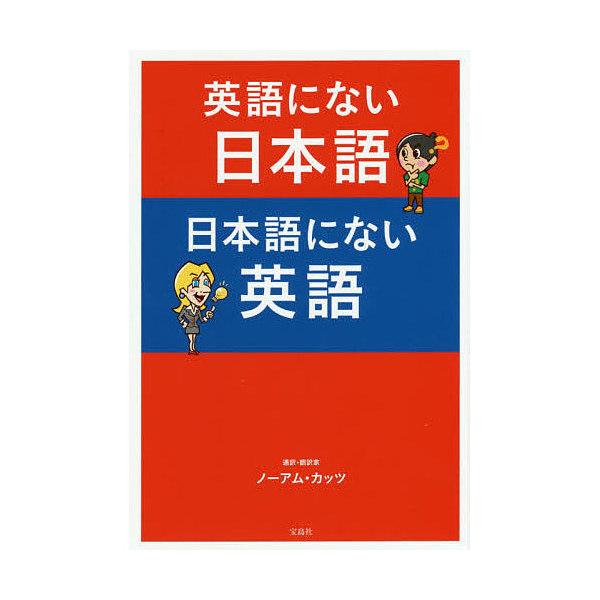 英語にない日本語日本語にない英語/ノーアム・カッツ