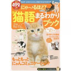 にゃ〜るほど!猫語まるわかりブック