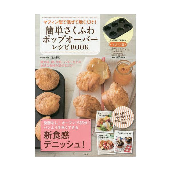 簡単さくふわポップオーバーレシピBOOK マフィン型で混ぜて焼くだけ!/レシピ