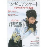 フィギュアスケートメモリアルブック! 2015