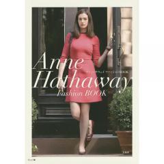 アン・ハサウェイファッションBOOK/T.L.C