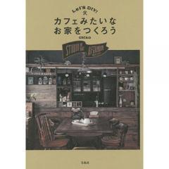 Let's DIY!カフェみたいなお家をつくろう STUDIO IN THE AFTERNOON毎日がDIY/chiko