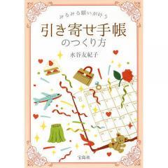 みるみる願いが叶う引き寄せ手帳のつくり方/水谷友紀子