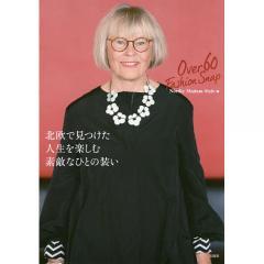北欧で見つけた人生を楽しむ素敵なひとの装い Over 60 Fashion Snap/NordicMadamStyle