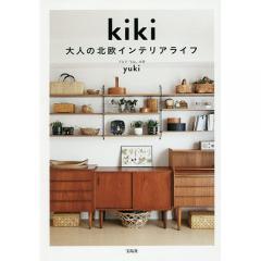 kiki大人の北欧インテリアライフ/yuki