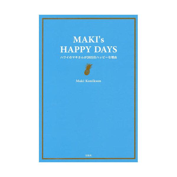 MAKI's HAPPY DAYS ハワイのマキさんが365日ハッピーな理由/MakiKonikson