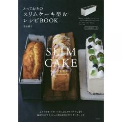 とっておきのスリムケーキ型&レシピBOOK/若山曜子/レシピ