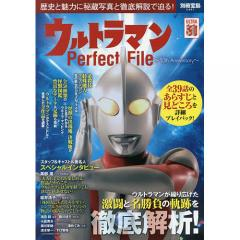 ウルトラマンPerfect File 50th Anniversary