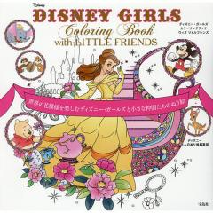 DISNEY GIRLS Coloring Book with LITTLE FRIENDS 世界の花模様を楽しむディズニー・ガールズと小さな仲間たち