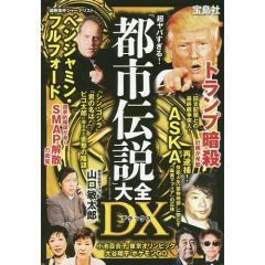 超ヤバすぎる!「都市伝説」大全DX(デラックス)/「噂の真相」を究明する会