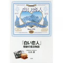 「白い恋人」奇跡の復活物語/石水創